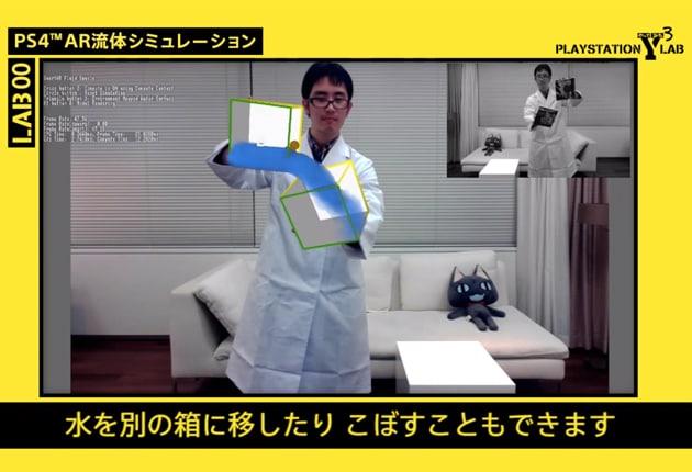Sony studia il futuro della realtà aumentata