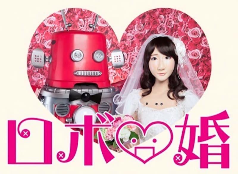 matrimonio tra robot