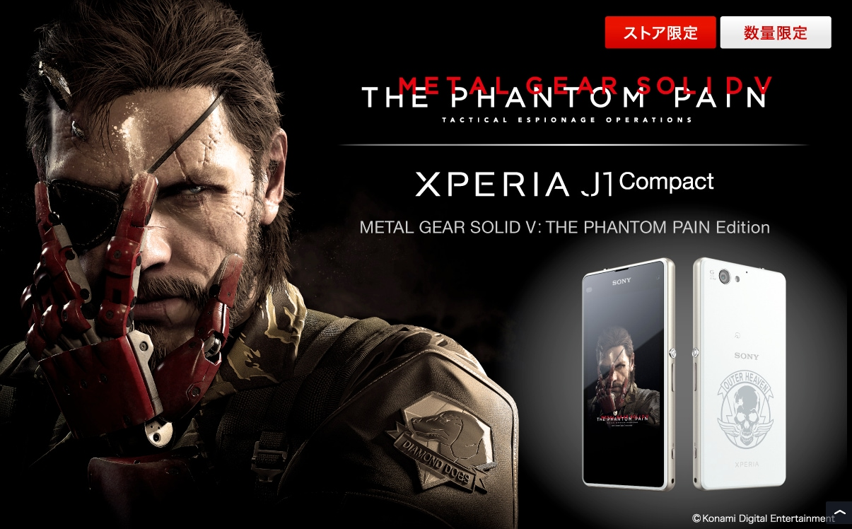 Sony Metal Gear Limited Edition