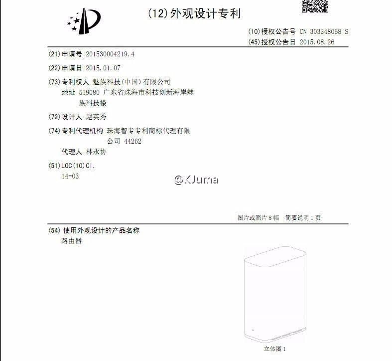 brevetto router meizu_2