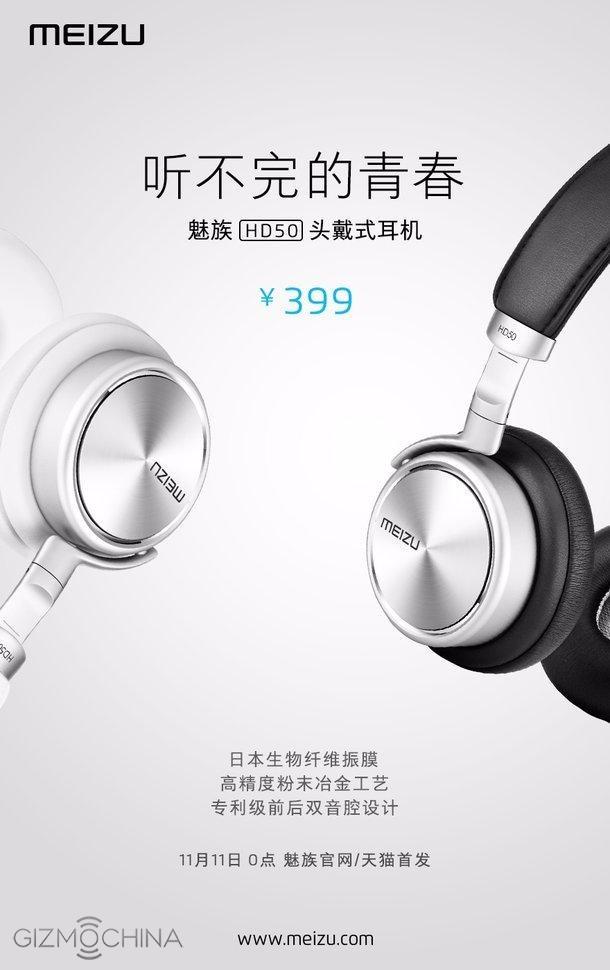 Meizu HD50_3