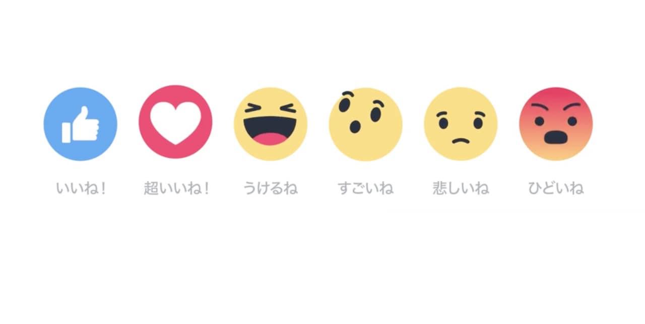 reazioni facebook italia