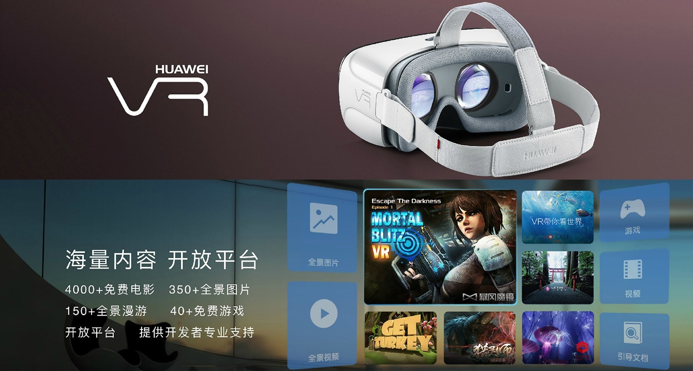 Huawei VR (software)