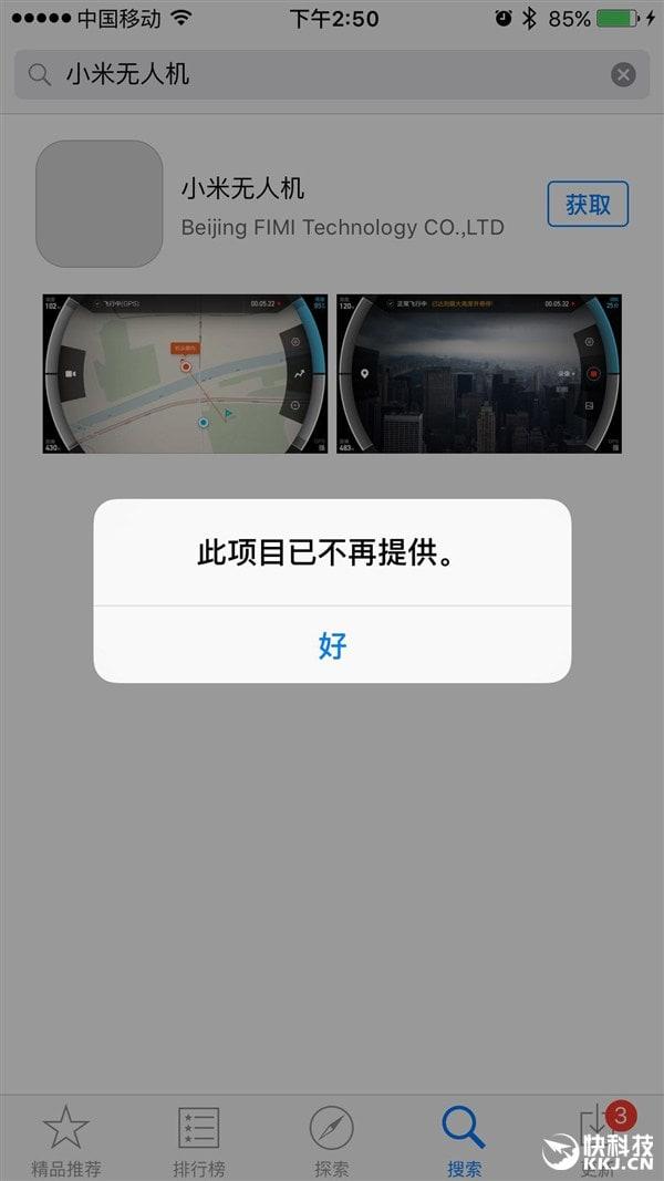 screenshot app drone xiaomi_4
