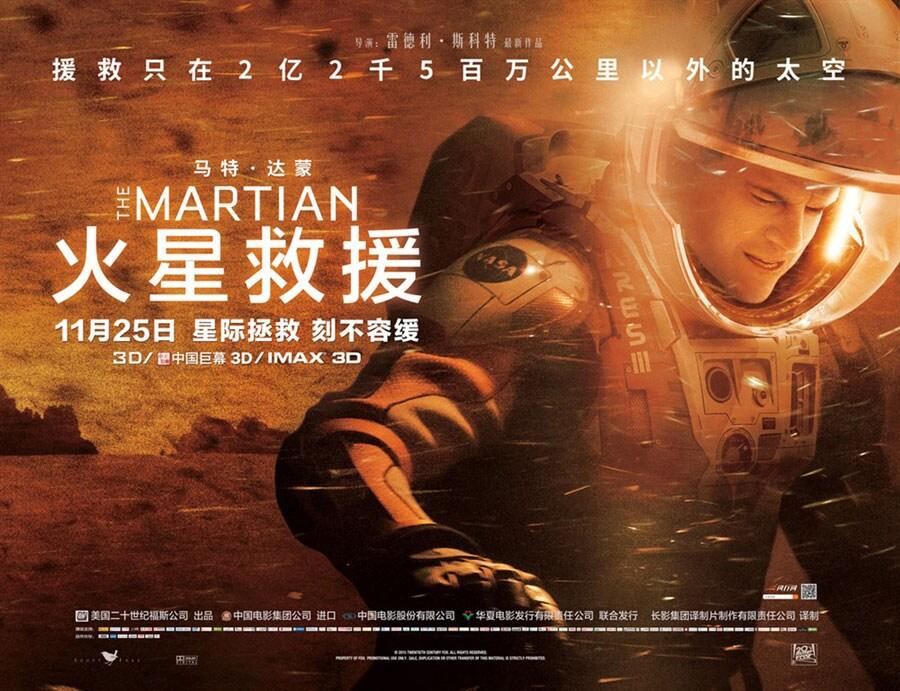 The Martian Cina