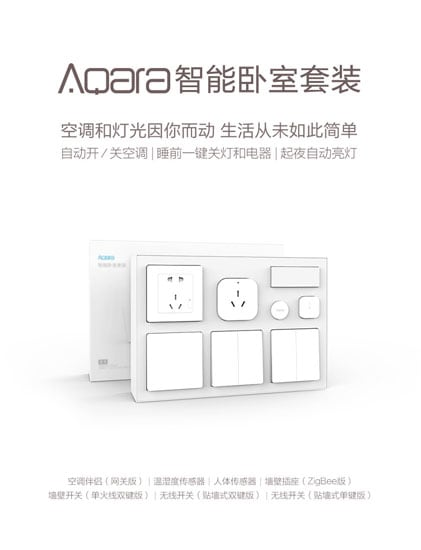 Xiaomi Aqara Smart Bedroom Set (1)