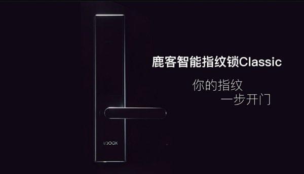 Xiaomi vuole rendere smart anche la porta di casa, con una serratura con lettore di impronte (foto)