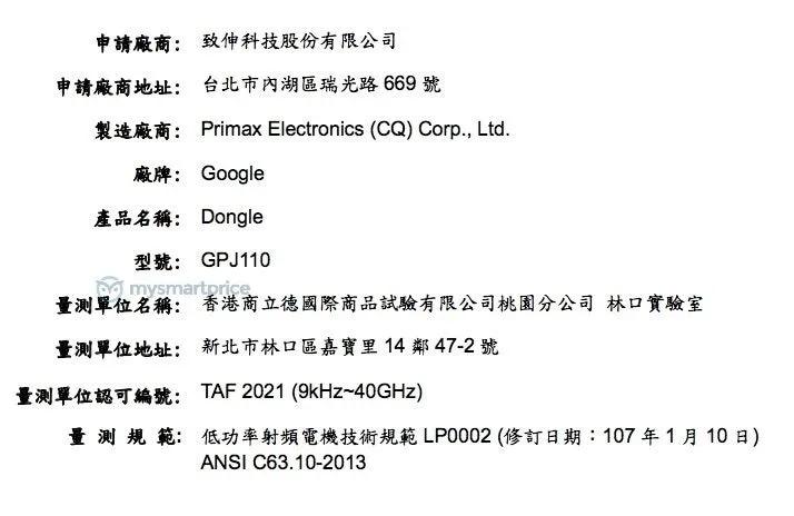 Google-Dongle-GPJ110-NCC-certificazione-01